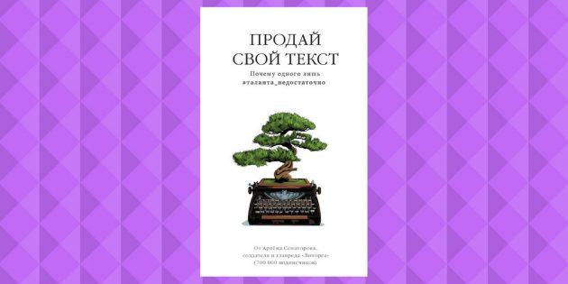 «Продай свой текст», Артём Сенаторов