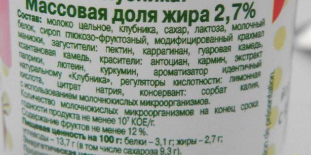 домашние продукты: Состав магазинного йогурта