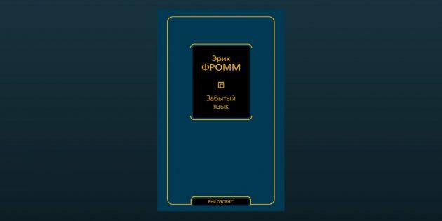 Скидки на книги: «Забытый язык», Эрих Фромм