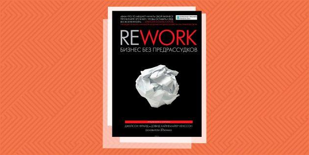 «Rework. Бизнес без предрассудков», Джейсон Фрайд и Дэвид Хенссон