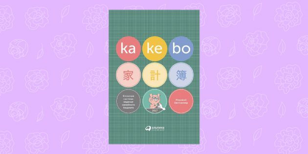 Скидки на книги. «Kakebo»