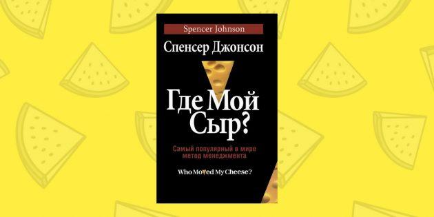 Скидки на книги. «Где мой сыр?», Спенсер Джонсон