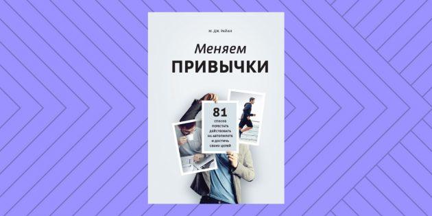 Скидки на книги. «Меняем привычки», М. Дж. Райан