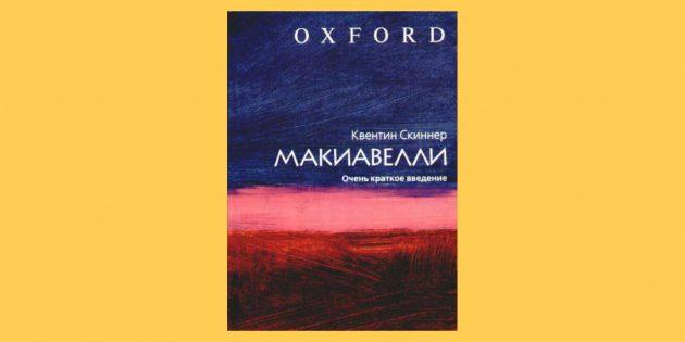 Скидки на книги: «Макиавелли», Квентин Скиннер