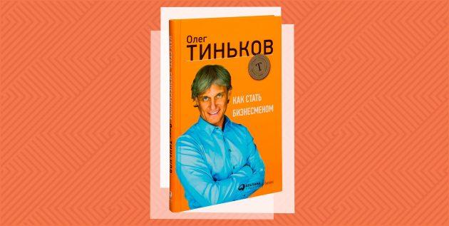 «Как стать бизнесменом», Олег Тиньков
