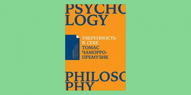 Скидки на книги: «Уверенность в себе», Томас Чаморро-Премузик