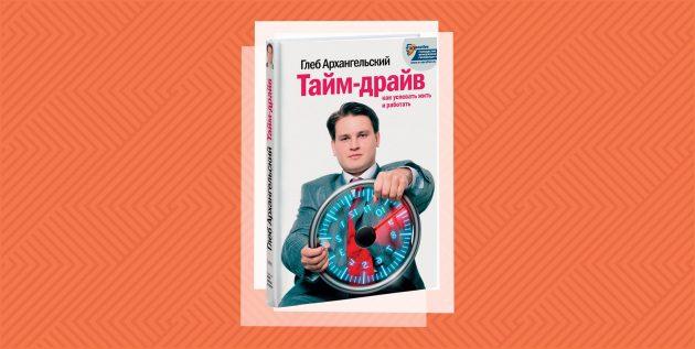 «Тайм-драйв. Как успевать жить и работать», Глеб Архангельский
