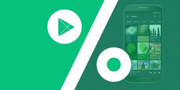 Бесплатные приложения и скидки в Google Play 13 июля