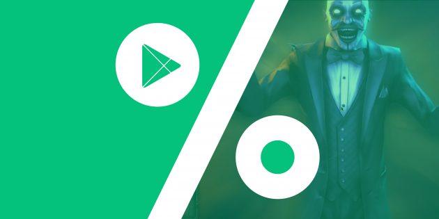 Бесплатные приложения и скидки в Google Play 20 июля