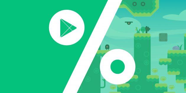Бесплатные приложения и скидки в Google Play 31 июля