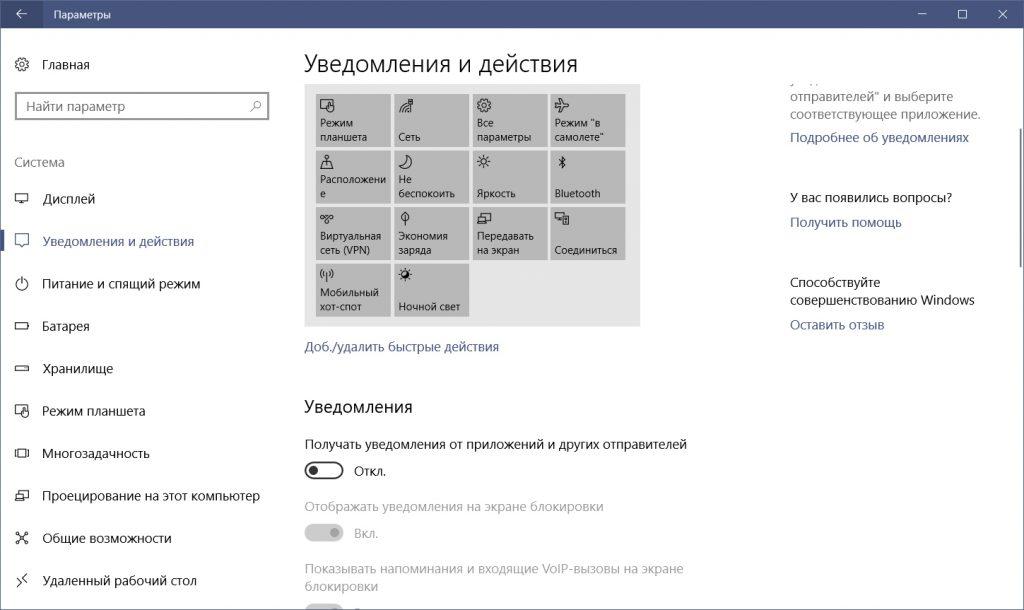 Как ускорить Windows 10. Отключите уведомления и советы