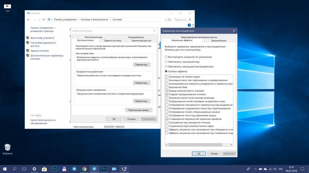 Как ускорить Windows 10. Отключите визуальные эффекты