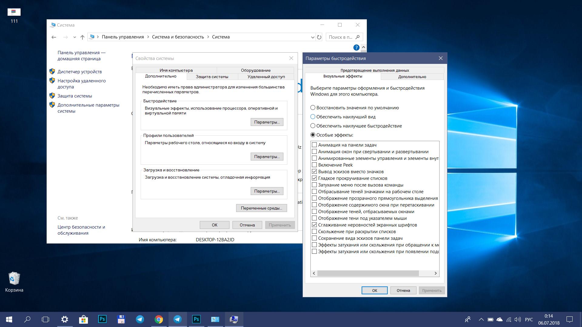Как увеличить быстродействие windows 10
