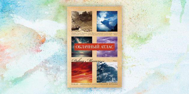 «Облачный атлас», Дэвид Митчелл