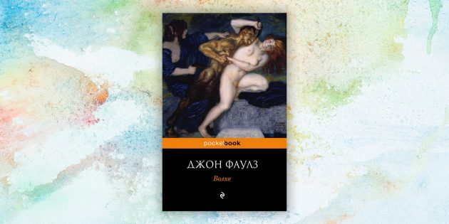 «Волхв», Джон Фаулз