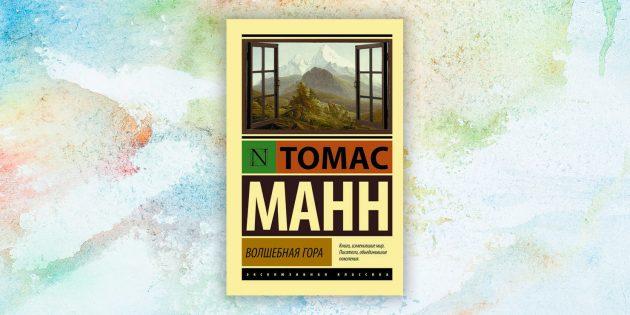 «Волшебная гора», Томас Манн