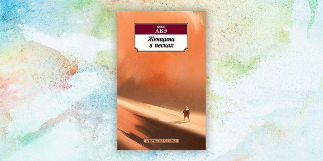 «Женщина в песках», Кобо Абэ