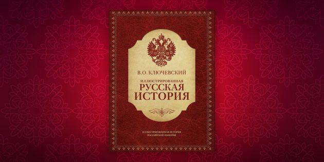 Книги по истории: «Иллюстрированная русская история», Василий Ключевский