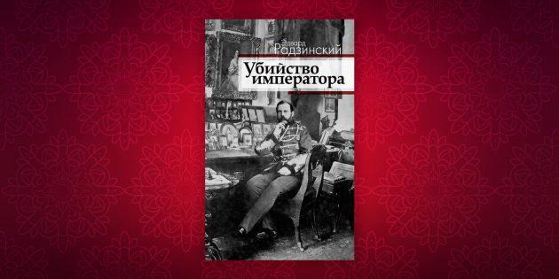 Книги по истории: «Династия без грима», Эдвард Радзинский