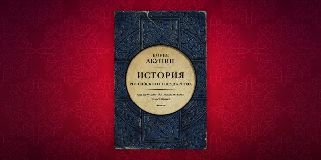 Книги по истории: «История Российского государства», Борис Акунин