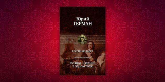 Книги по истории: «Россия молодая», Юрий Герман