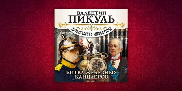 Книги по истории: «Исторические миниатюры», Валентин Пикуль