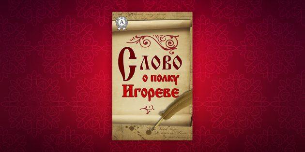 Книги по истории: «Слово о полку Игореве», неизвестный автор