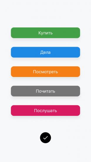 Listify. Списки на экране