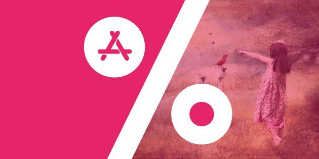 Бесплатные приложения и скидки App Store 23 июля