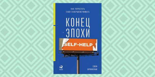 Скидки на книги. «Конец эпохи self-help», Свен Бринкман