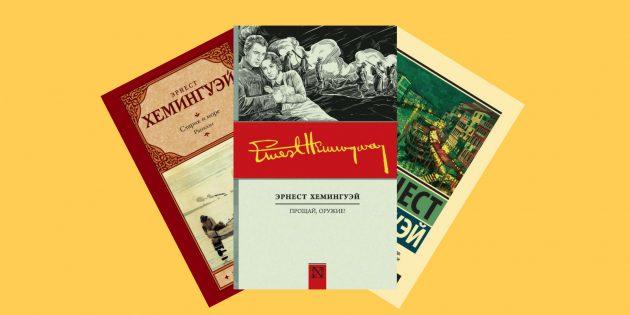 Скидки на книги: Собрание сочинений Эрнеста Хемингуэя