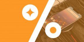 Лучшие скидки и акции на AliExpress и в других онлайн-магазинах 10 июля
