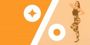 Лучшие скидки и акции на AliExpress и в других онлайн-магазинах 13 июля