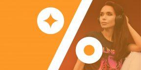 Лучшие скидки и акции на AliExpress и в других онлайн-магазинах 18 июля
