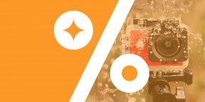 Лучшие скидки и акции на AliExpress и в других онлайн-магазинах 19 июля