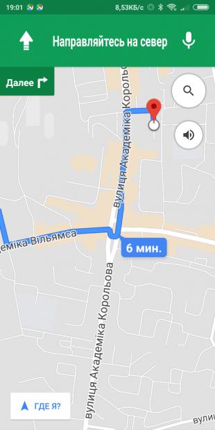 Google Maps. Голосовой помощник