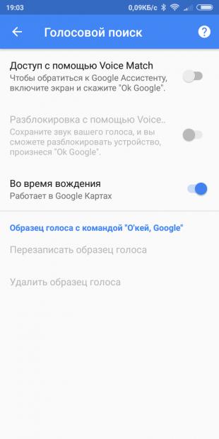 Google Maps. Голосовой поиск