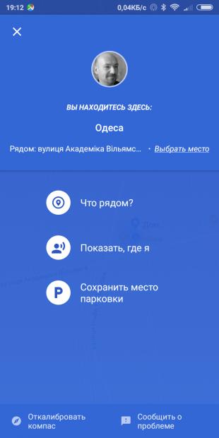 Google Maps. Опции для текущего местоположения