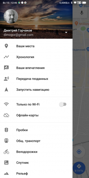 Google Maps. Выберите пункт «Передача геоданных»