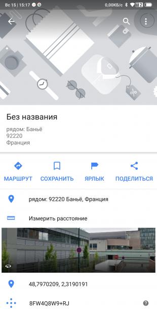 Google Maps. Измерить расстояние