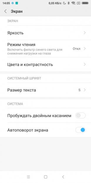 Redmi S2: Настройки экрана
