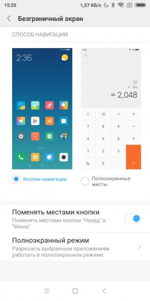 Redmi S2: Безграничный экран