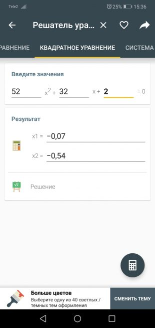All-In-One Calculator. Квадратное уравнение