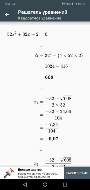 All-In-One Calculator. Подробное решение по шагам