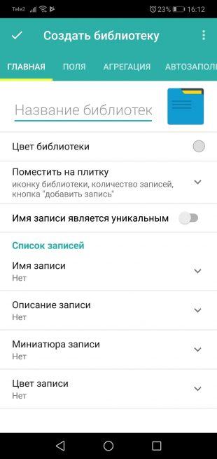 Memento Database для Android