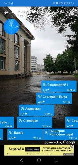 Программа-навигатор: Все городские объекты поблизости