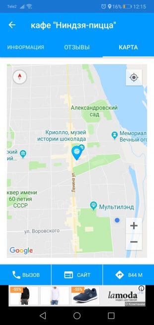Программа-навигатор: Кафе на карте