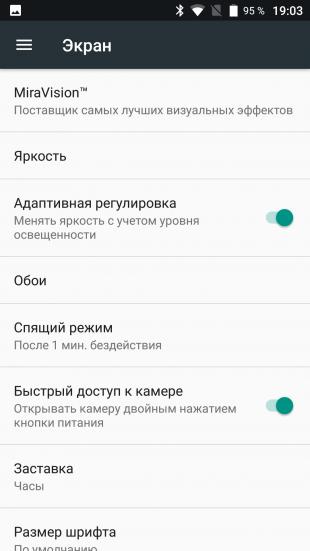 Защищенный смартфон Poptel P9000 Max: Настройки экрана