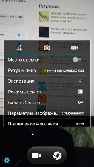 Защищенный смартфон Poptel P9000 Max: Меню камеры