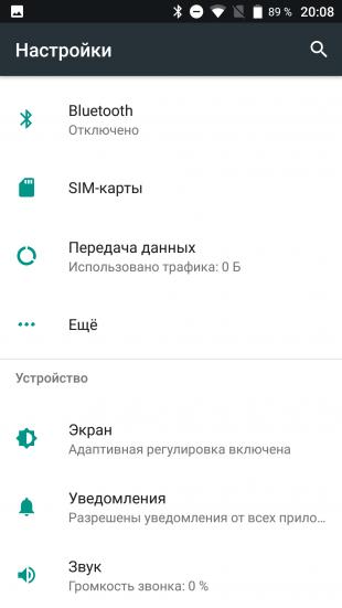 Защищенный смартфон Poptel P9000 Max: Настройки
